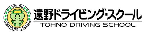 遠野ドライビングスクール